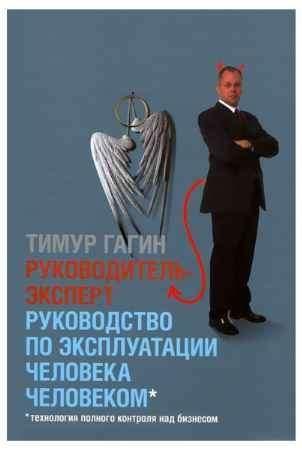 """Купить Тимур Гагин Книга """"Руководитель-эксперт. Руководство по эксплуатации человека человеком"""""""