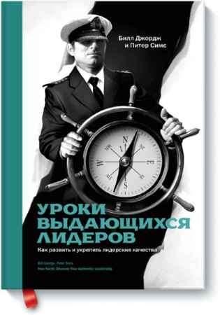 """Купить Билл Джордж,Питер Симс Книга """"Уроки выдающихся лидеров. Как развить и укрепить лидерские качества"""" (твердый переплет)"""