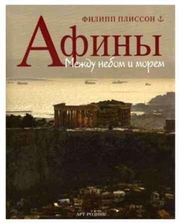 """Купить Филипп Плиссон Книга """"Афины: Между небом и морем"""""""