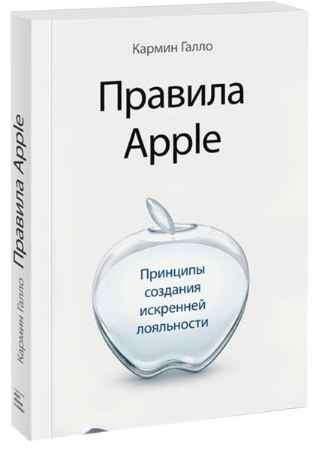 """Купить Кармин Галло Книга """"Правила Apple. Принципы создания искренней лояльности"""""""