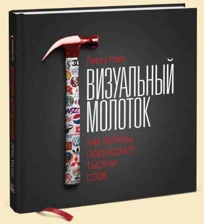 """Купить Лаура Райс Книга """"Визуальный молоток. Как образы побеждают тысячи слов"""""""