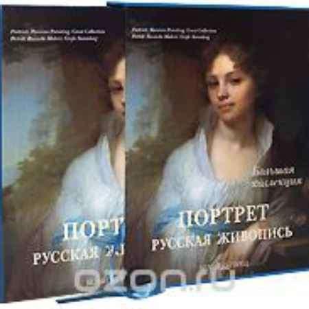 Купить Портрет. Русская живопись / Portrait: Russian Painting / Portrat: Russische Malerei (подарочное издание)