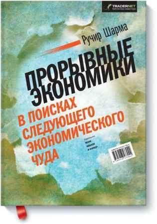 """Купить Ручир Шарма Книга """"Прорывные экономики. В поисках следующего экономического чуда"""""""