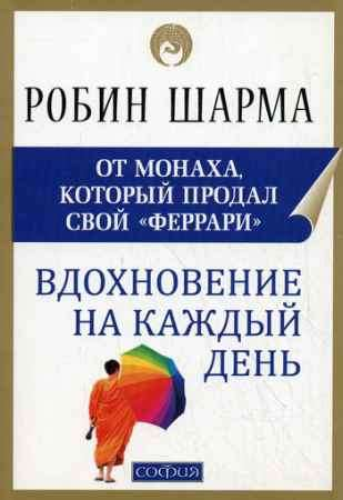 """Купить Шарма Р. Книга """"Вдохновение на каждый день: От монаха, который продал свой """"Феррари"""""""""""