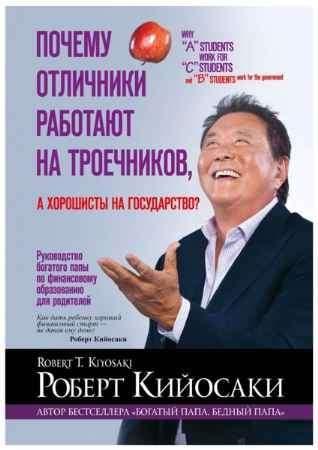 """Купить Роберт Кийосаки Книга """"Почему отличники работают на троечников, а хорошисты на государство?"""""""