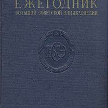 Купить Ежегодник Большой Советской энциклопедии. Выпуск 1