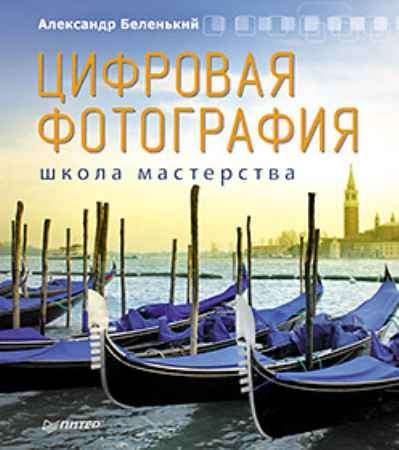 Купить Цифровая фотография. Школа мастерства. 2-е изд.