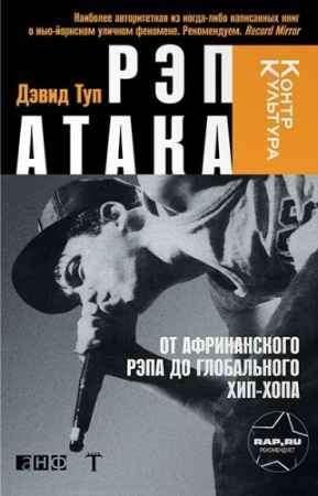 """Купить Дэвид Туп Книга """"Рэп Атака: От африканского рэпа до глобального хип-хопа"""""""