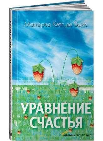 """Купить Манфред Кетс де Врис Книга """"Уравнение счастья"""""""