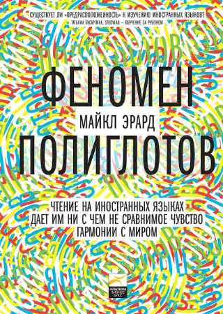 """Купить Майкл Эрард Книга """"Феномен полиглотов"""""""