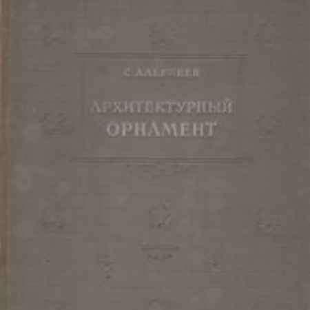 Купить С. Алексеев Архитектурный орнамент