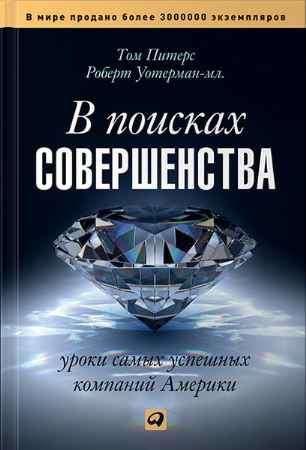 """Купить Том Питерс,Уотерман Роберт Книга """"В поисках совершенства: Уроки самых успешных компаний Америки"""" (твердый переплет)"""