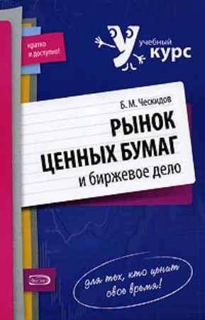 Купить Борис Ческидов КНИЖНЫЙ СТОК: Рынок ценных бумаг и биржевое дело (2-е издание)