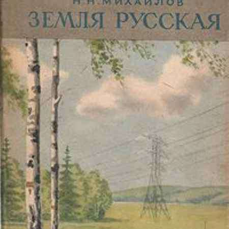 Купить Н. Н. Михайлов Земля русская