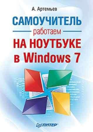 Купить Работаем на ноутбуке в Windows 7. Самоучитель