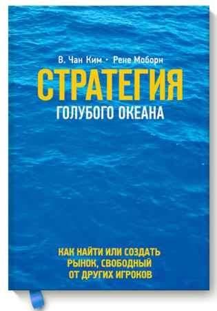 """Купить Рене Моборн,Чан Ким Книга """"Стратегия голубого океана. Как найти или создать рынок, свободный от других игроков"""""""
