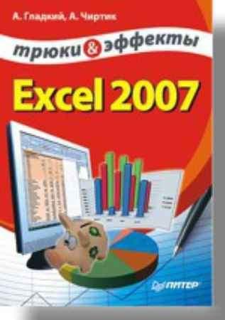 Купить Excel 2007. Трюки и эффекты