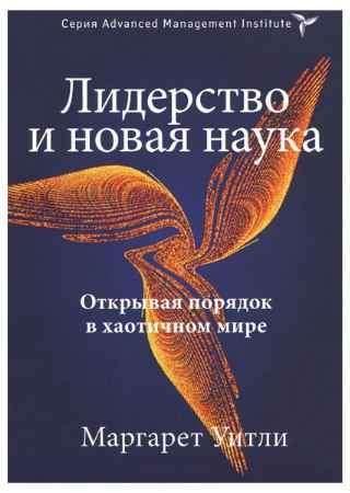 """Купить Маргарет Д. Уитли Книга """"Лидерство и новая наука. Открывая порядок в хаотичном мире"""" (мягкая обложка)"""
