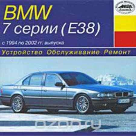 Купить BMW 7 cерии с 1994 по 2002 гг. выпуска