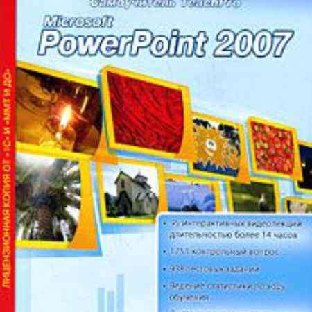 Купить TeachPro Microsoft PowerPoint 2007