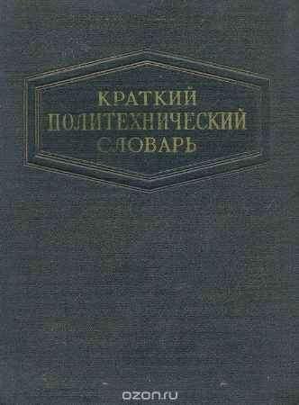 Купить Краткий политехнический словарь