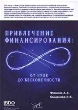 """Купить Книга """"Привлечение финансирования: """"от нуля до бесконечности"""""""""""