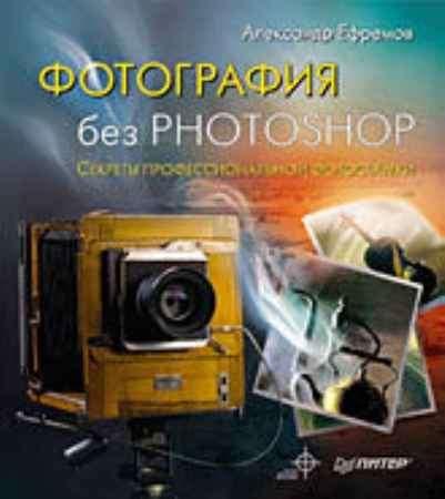 Купить Фотография без Photoshop. Полноцветное издание
