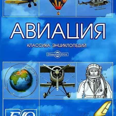 Купить Авиация. Энциклопедия