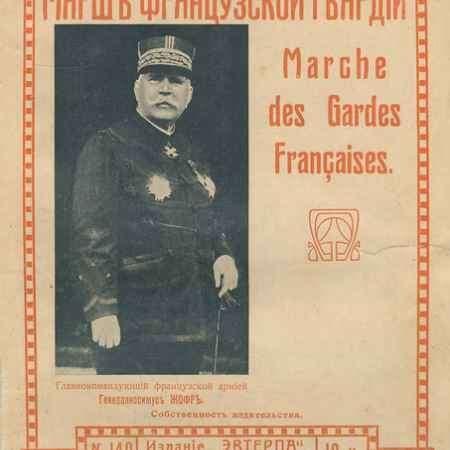Купить Марш французской гвардии / Marche des Gardes Francaises