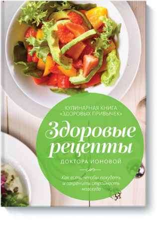 """Купить Книга """"Лидия Ионова. Здоровые рецепты"""""""