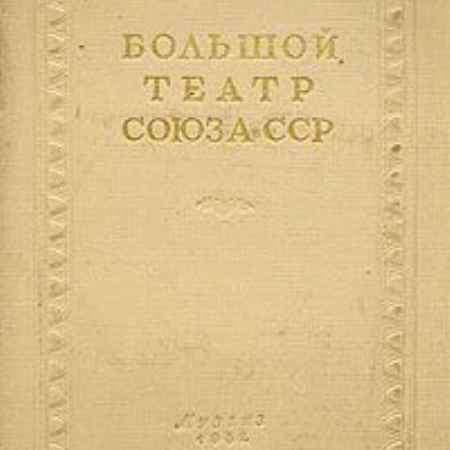 Купить А. Шавердян Большой театр Союза ССР