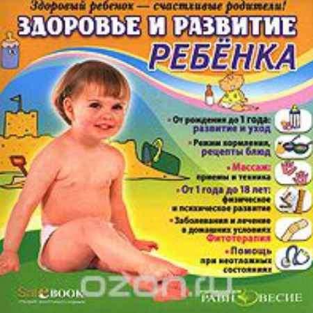 Купить Здоровье и развитие ребенка