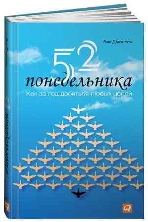 """Купить Вик Джонсон Книга """"52 понедельника: Как за год добиться любых целей"""""""