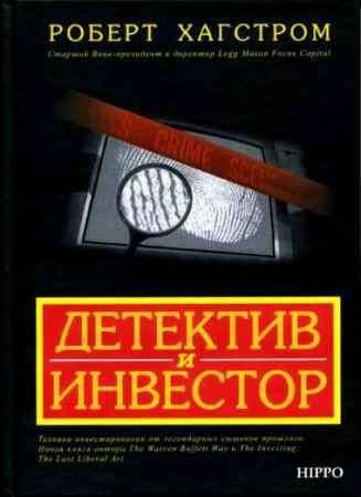 """Купить Роберт Хагстром Книга """"Детектив и инвестор"""""""