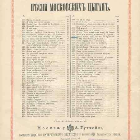 Купить П. Булахов Любимые песни московских цыган №423. Едет, едет, едет к ней
