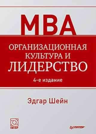 Купить Организационная культура и лидерство. 4-е изд.