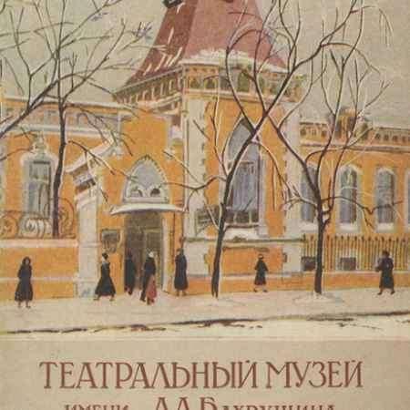 Купить В. Филиппов, Б. Медведев Театральный музей имени А. А. Бахрушина