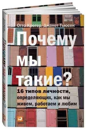 """Купить Джанет Тьюсен,Отто Крегер Книга """"Почему мы такие? 16 типов личности, определяющих, как мы живем, работаем и любим"""""""