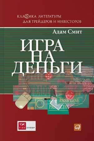 """Купить Адам Смит Книга """"Игра на деньги"""" (мягкая обложка)"""
