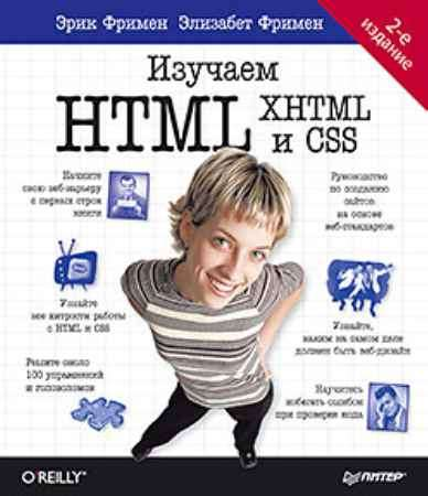 Купить Изучаем HTML, XHTML и CSS 2-е изд.