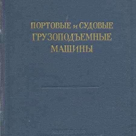 Купить А. И. Дукельский Портовые и судовые грузоподъемные машины