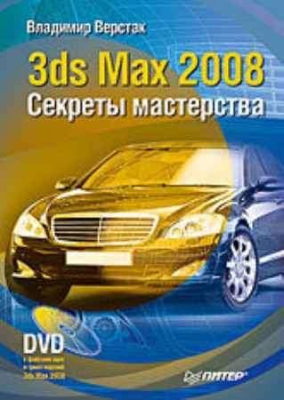 Купить 3ds Max 2008. Секреты мастерства (+DVD)