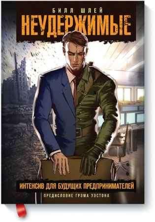 """Купить Билл Шлей Книга """"Неудержимые. Интенсив для будущих предпринимателей"""" (твердый переплет)"""
