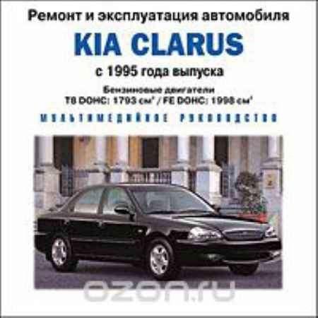 Купить Kia Clarus с 1995 года выпуска
