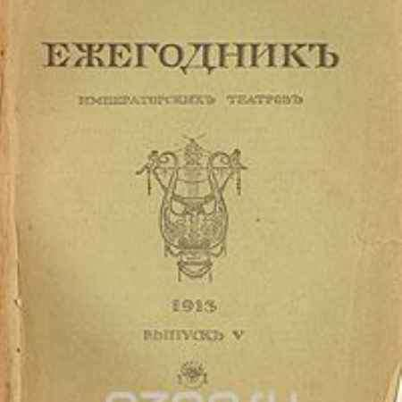 Купить Ежегодник Императорских театров. 1913. Выпуск V