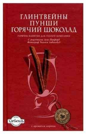 """Купить Луиза Пикфорд Книга """"Глинтвейны, Пунши, Горячий шоколад"""""""