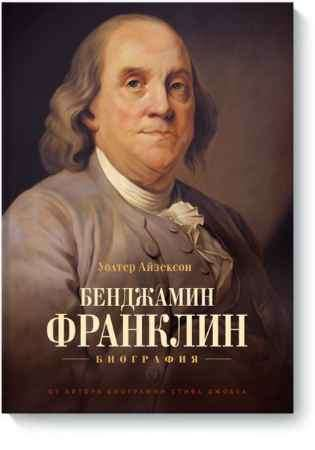 """Купить Уолтер Айзексон Книга """"Бенджамин Франклин. Биография"""""""
