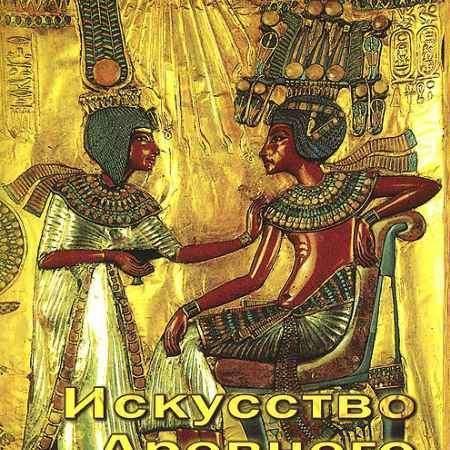 Купить Искусство Древнего Египта