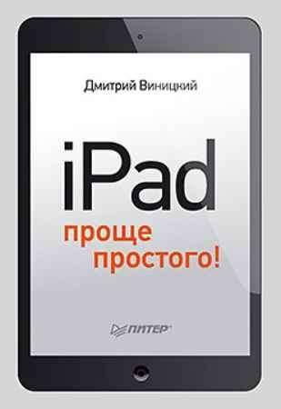 Купить iPad — проще простого!