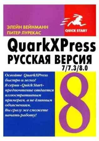 """Купить Питер Лурекас,Элейн Вейнманн Книга """"QuarkXPress 7/7.3/8.0. Русская версия"""""""